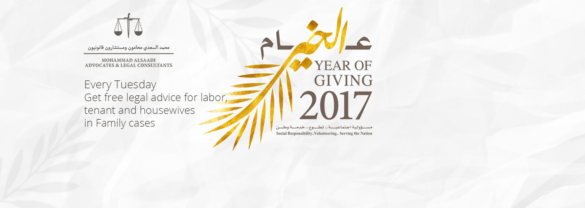Year of Giving